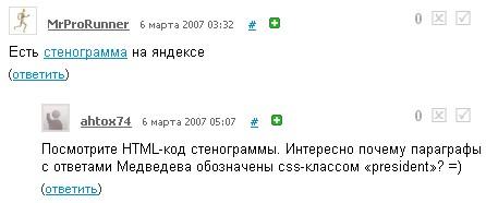 Медведев — президент. Это видно из CSS.