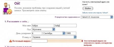 Yahoo и почтовые индексы