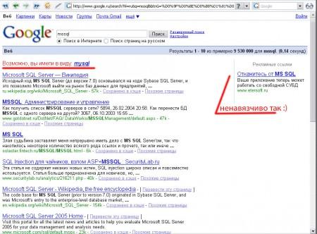 Google V.S. MsSQL