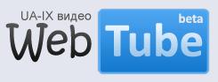 WebTube.com.ua - первый украинский видеохостинг