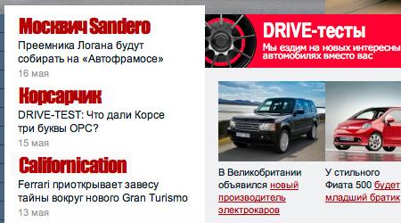 Drive.ru с Impact