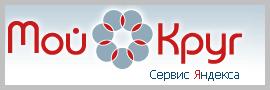 МойКруг: сервис Яндекса
