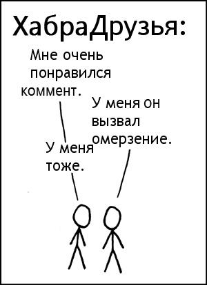habrafriends