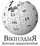 Беларуская Вікіпэдыя