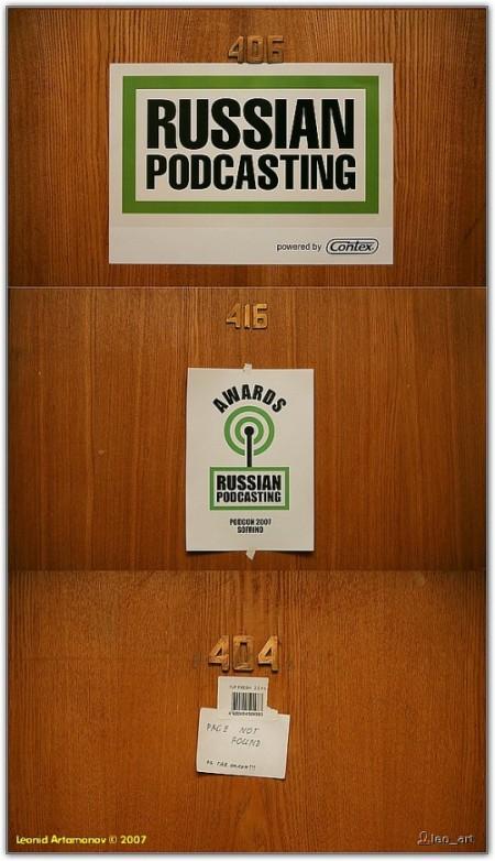 двери на коныеференции рпода