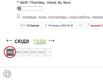 Sotona is our helmsman