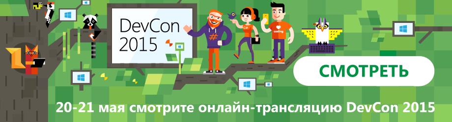 Прямая трансляция конференции DevCon 20 и 21 мая