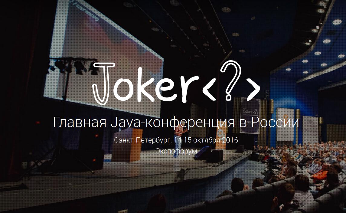 Приглашаем на Java-конференцию Joker 2016, которая состоится 14 и 15 октября в Санкт-Петербурге