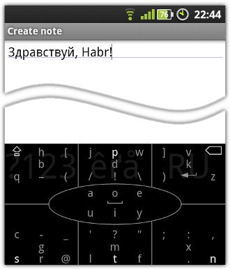 StrokeIME - screenshot