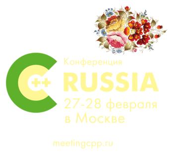 Отзыв команды PVS-Studio о конференции C++ Russia, 2015