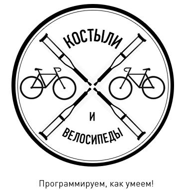 костыли и велосипеды