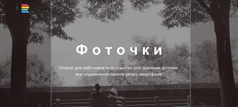 Інтенсив Mail.Ru у Британці: Команда Фоточки