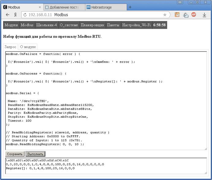 Расчет Суммы Crc16 Modbus Программа