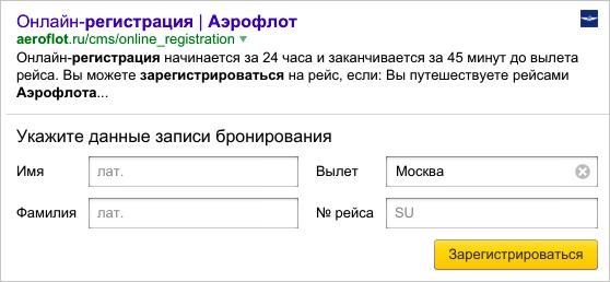 Транзакционный остров в поиске Яндекса