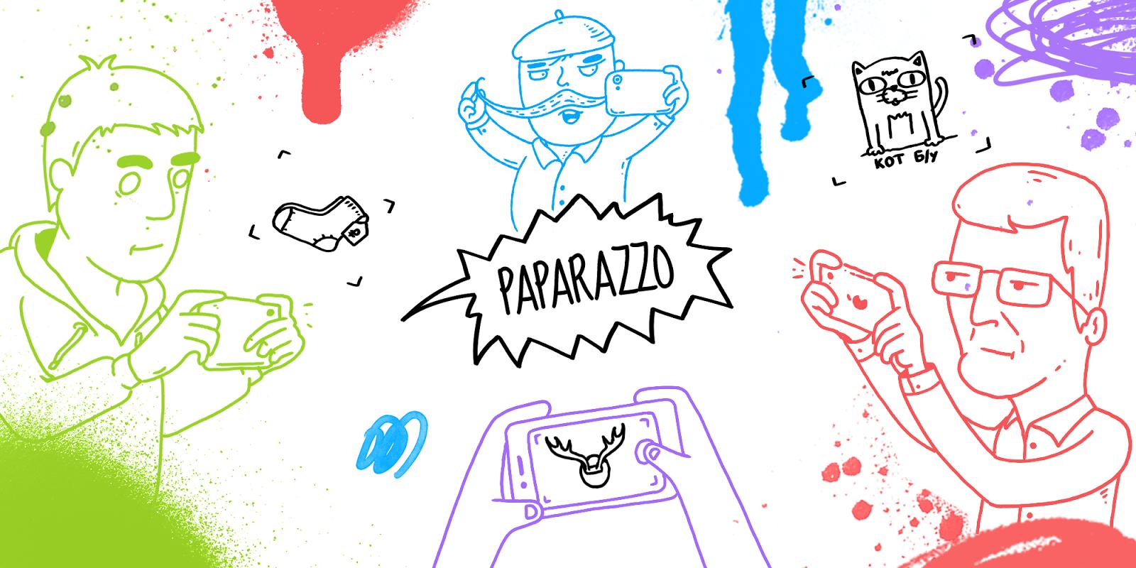 Paparazzo. Мощный, стильный, свой. Часть I