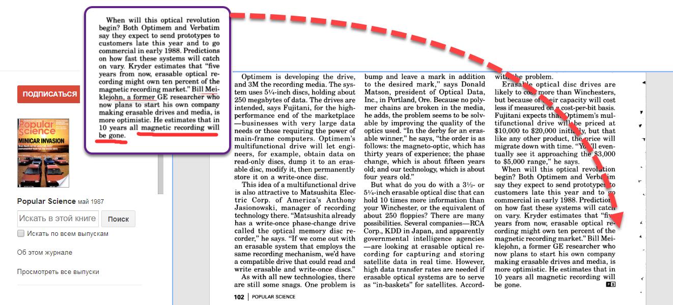 1987 год: прогноз Билла Мейклджона предвещал скорую кончину накопителям с магнитным типом записи