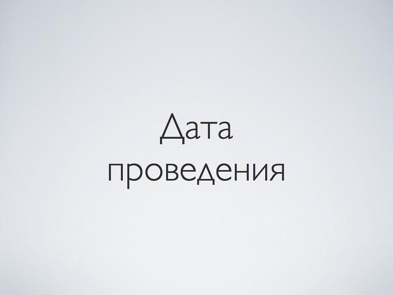 404fest-habr.015