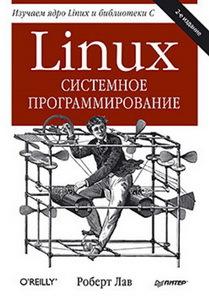 программирование на linux