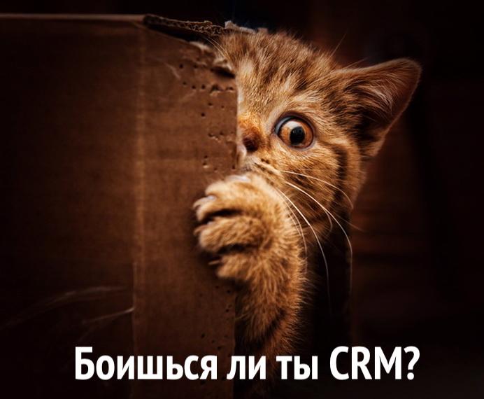 Боитесь внедрять CRM-систему? Возможно, ваш бизнес болен