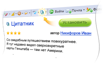 xButton  это  возможность дать пользователям вашего сайта быстрый доступ к нужным им ресурсам