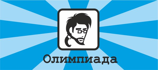Олимпиада по программированию от «Типичного программиста» и «1С»