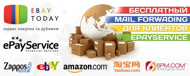 бесплатный Mail Forwading от ePayService и eBayToday