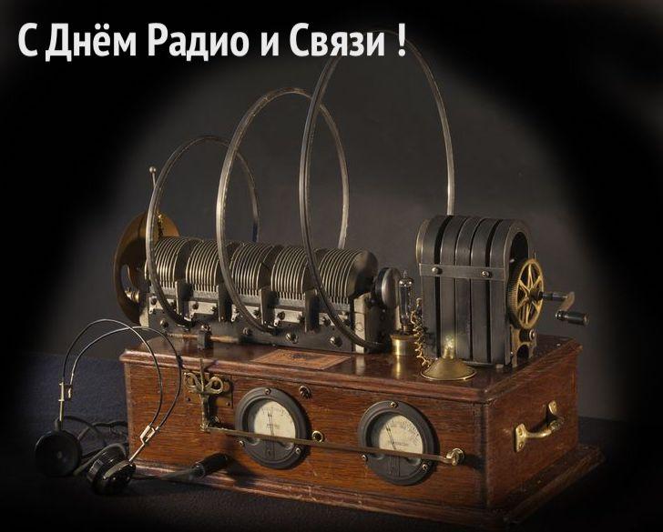 С Днём Радио и Связи! Короткая открытка по поводу