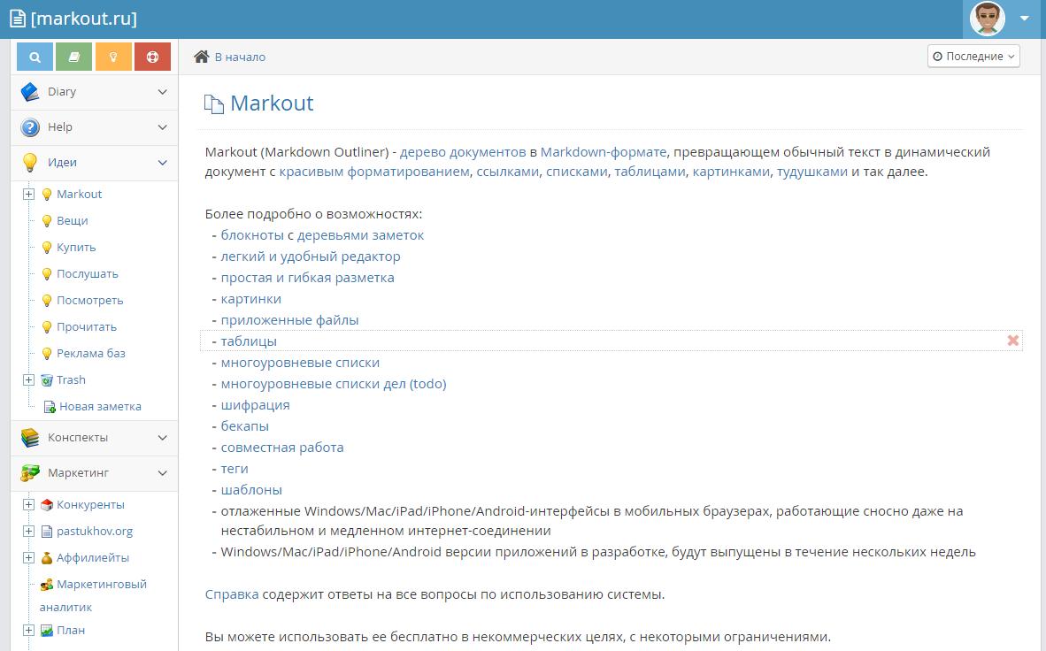 Скриншот markout.ru