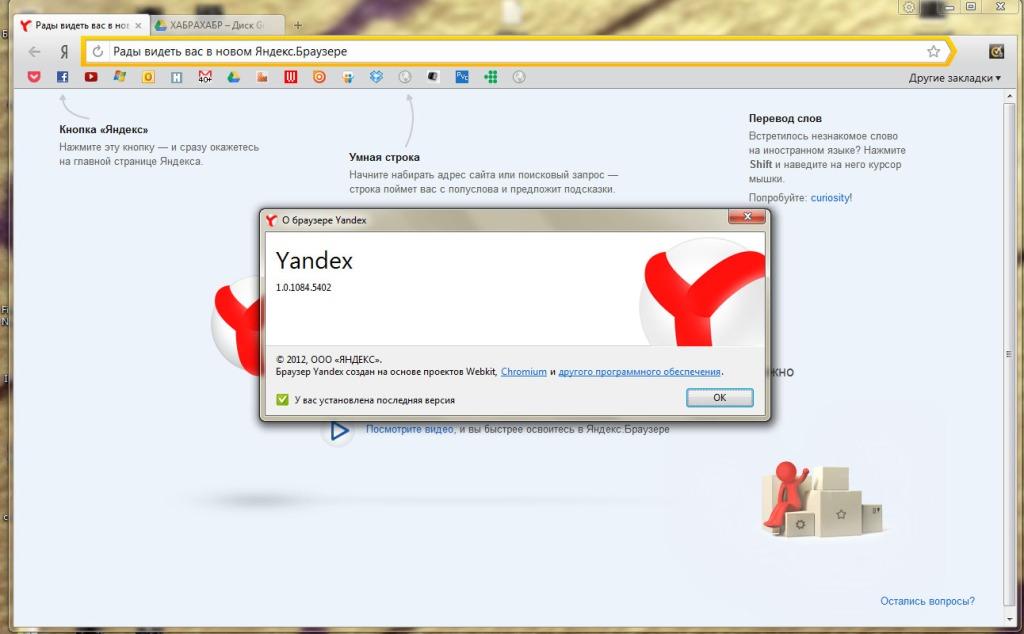 как сделать яндекс браузер основным браузером - фото 4