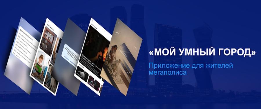 Дизайнеры vs разработчики: об истории создания приложения «Мой умный город»
