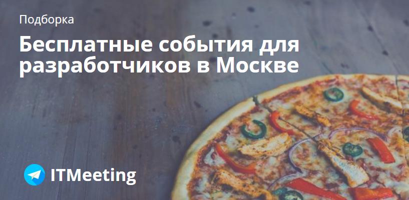 Подборка ближайших бесплатных мероприятий для разработчиков в Москве