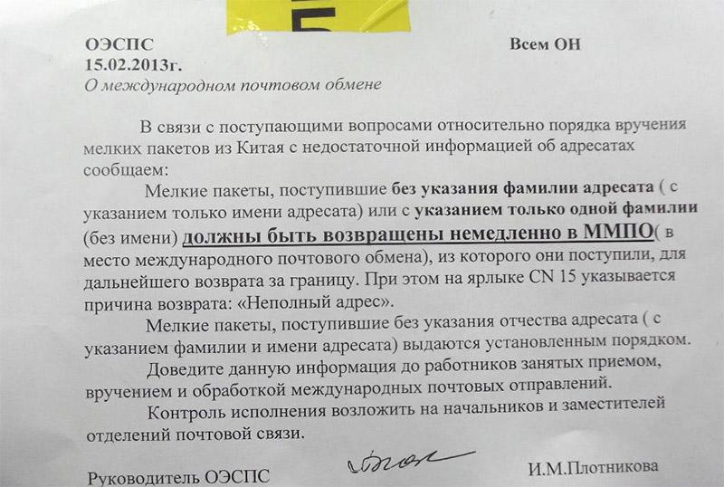 Почта россии правила оформления почтовых отправлений