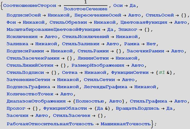 WolframLanguageInRussian)rAdvancedFunctionSetting_113.png