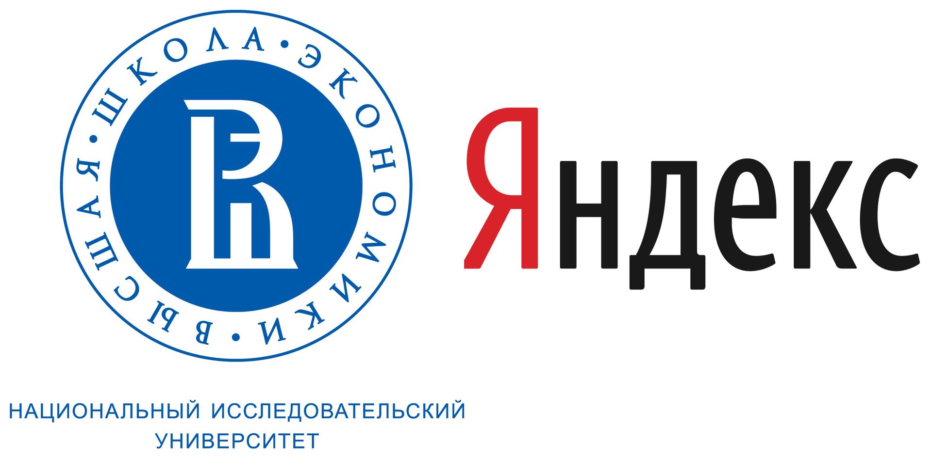 Яндекс и Высшая школа экономики открывают факультет Computer Science
