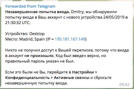 57b38c54 Согласно опубликованному скриншоту, злоумышленники верно ввели код из SMS,  а вот узнать пароль для двухфакторной авторизации не смогли.