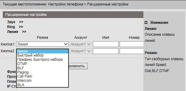 Настройка функций кнопок линий