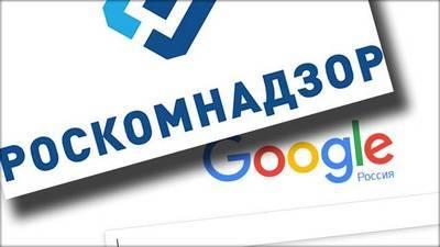 Компания Google все еще не оплатила штраф в размере 500 тыс. рублей за неисполнение указаний Роскомнадзора