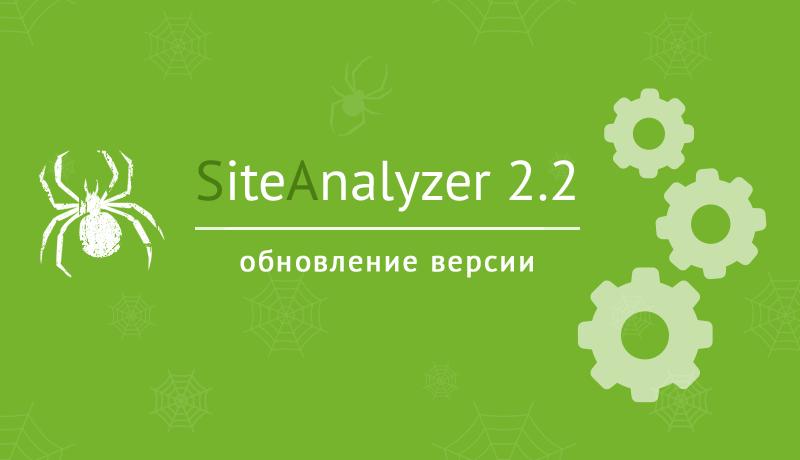 SiteAnalyzer 2.2  бесплатный аудит сайта