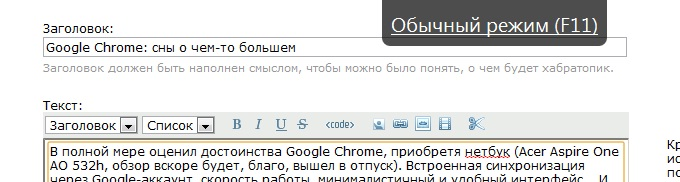 Add adress bar in Chrome fullscreen mode
