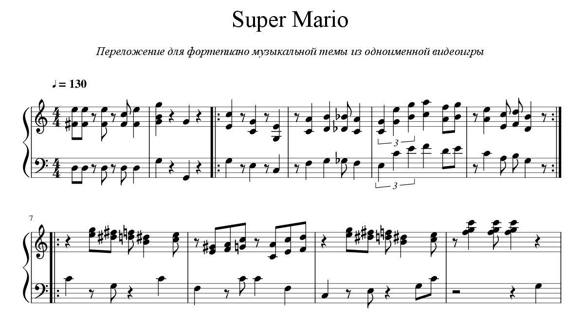 Ноты. Марио