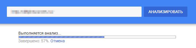 Работа Google PageSpeed Insights