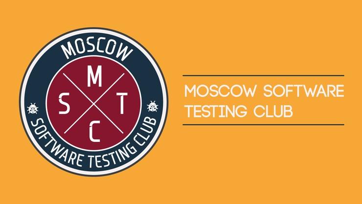 Приглашаем на встречу Moscow Software Testing Club 4 июня