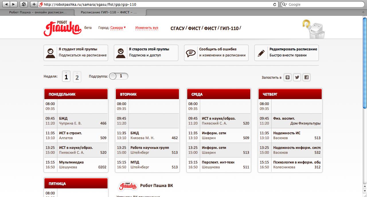 Пример онлайн расписания на сайте