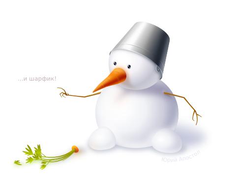 Снеговик. Нарисовано в Inkscape. Автор — Юрий Апостол.