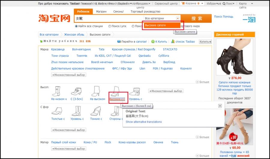 Taobao инструкция - фото 7