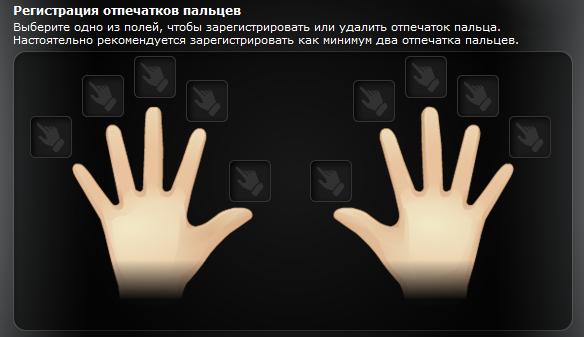 Hp сканер Отпечатков Пальцев драйвер