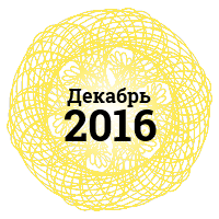 Дайджест продуктового дизайну, грудень 2016