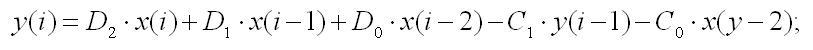 разностное уравнение БИХ-фильтра