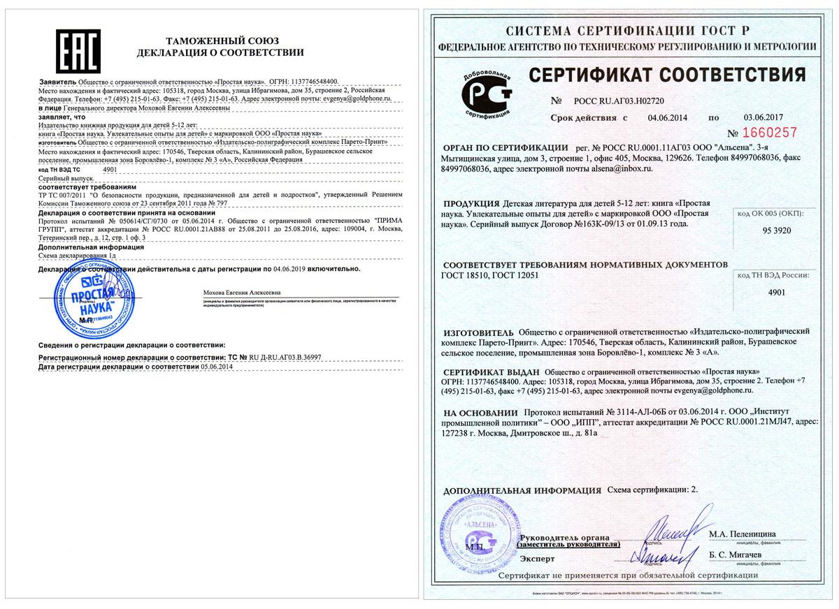 Сертификация книжной продукции система росжилкоммунсертификация в вед
