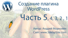 Видеоуроки по созданию плагина для WordPress